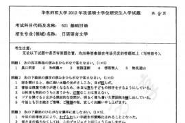 2012年华东师范大学621基础日语考研真题