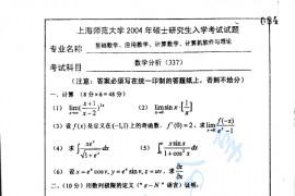 2004年上海师范大学337数学分析考研真题