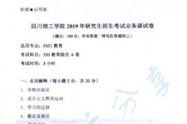 2019年四川轻化工大学333教育综合考研真题