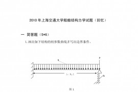 16709-2010年上海交通大学船舶结构力学考研真题回忆版
