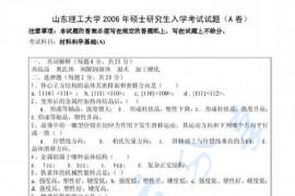 2006年山东理工大学材料科学基础A(A卷)考研真题