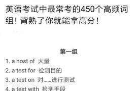 考研英语最常考的450个短语.docx