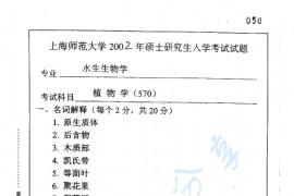2002年上海师范大学470植物学考研真题