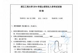 2014年浙江工商大学826化工原理考研真题