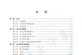 2020年经济法基础考试大纲.pdf