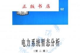 《电力系统暂态分析》 第二版 李光琦