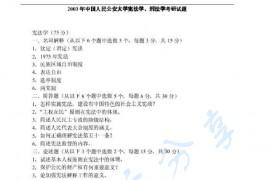2003年中国人民公安大学宪法学、刑法学考研真题