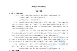 武汉科技大学选修课专用 广告设计赏析笔记资料.pdf