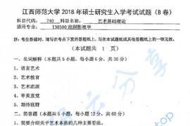2018年江西师范大学740艺术基础理论考研真题