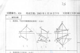 2003年大连理工大学426画法几何及机械制图考研真题