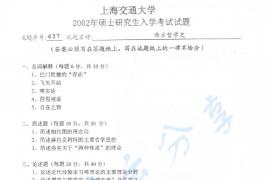 2002年上海交通大学437西方哲学史考研真题