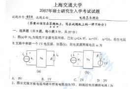 2007年上海交通大学488电路基本理论考研真题