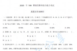 2020年考研199管理类联考综合能力真题及答案解析