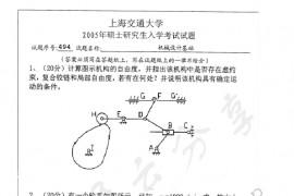 2005年上海交通大学494机械设计基础考研真题