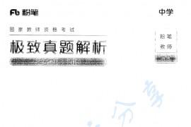 中学 极致真题解析(综合素质)下册 156页.pdf