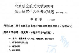 2006年北京航空航天大学811教育学考研真题