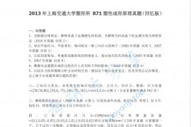 2013年上海交通大学塑形所871塑性成形原理真题考研真题