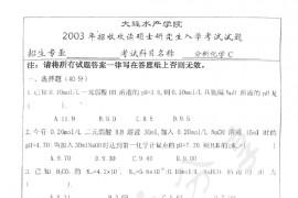 2003年大连海洋大学分析化学C考研真题
