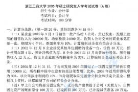 2005年浙江工商大学425会计学考研真题