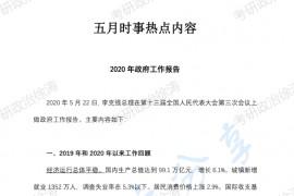 徐涛:每月时政5月合集