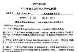 2013年上海交通大学829电磁学和量子力学考研真题