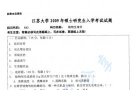 2009年江苏大学813植物生理学考研真题