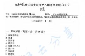2017年江西师范大学878中外舞蹈史考研真题
