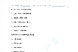 1989-2011年北京大学中国古典文献学考研真题名词解释全编