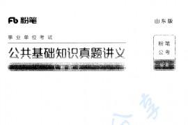 公共基础知识真题讲义解析(山东版).pdf
