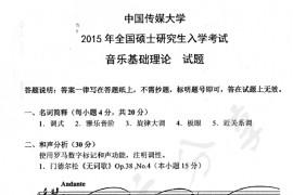 2014年中国传媒大学834音乐基础理论考研真题