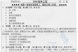 2014年浙江工业大学959软件工程考研真题