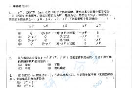 2000年南京理工大学物理化学(A)考研真题