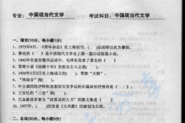 2004年深圳大学中国现当代文学考研真题