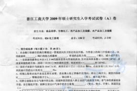 2009年浙江工商大学826化工原理考研真题