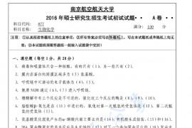 2016年华南理工大学877生物化学A卷考研真题