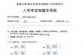 2013年湖南大学832物理化学(工)考研真题