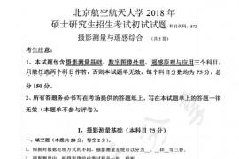 2018年北京航空航天大学872摄影测量与遥感综合考研真题