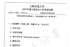 2007年上海交通大学411比较政治与国际政治考研真题