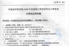2008年军事医学科学院836计算机应用考研真题