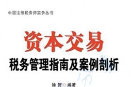资本交易税务管理指南及案例剖析 (中国注册税务师实务丛书)