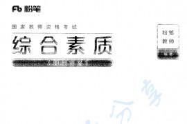 小学教师资格证 综合素质(内部讲义) 454页.pdf