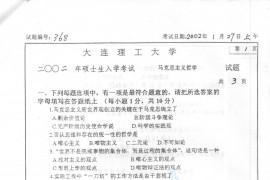 2002年大连理工大学368马克思主义哲学考研真题