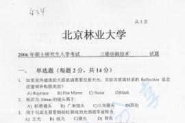2006年北京林业大学434三维动画技术考研真题