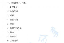 2012年上海交通大学854食品微生物学考研真题