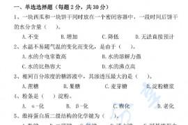 2014年福建农林大学食品化学考研真题