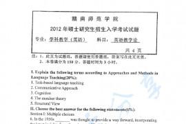 2012年赣南师范学院914英语课程教学论考研真题
