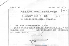 2005年大连理工大学426工程力学考研真题