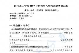 2007年四川理工学院409化工原理A考研真题