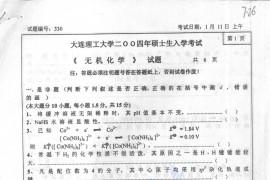 2004年大连理工大学330无机化学考研真题