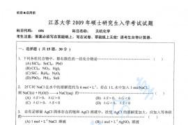 2009年江苏大学606无机化学考研真题